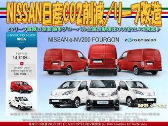 NISSAN日産CO2削減(2)/リーフ改造01