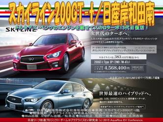 スカイライン200GT-t(2)/日産岸和田南01