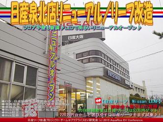 日産泉北店リニューアル/リーフ改造02