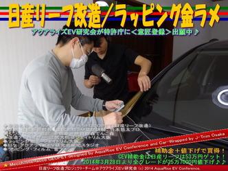 日産リーフ改造/ラッピング金ラメ@アクアライズEV研究会05
