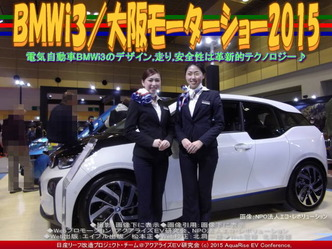 BMWi3(2)/大阪モーターショー201503