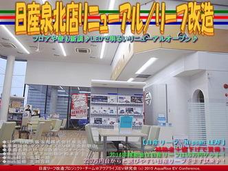 日産泉北店リニューアル(3)/リーフ改造02