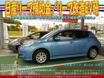 日産リーフ補助金(2)/リーフ改造EV研03