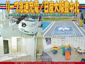 リーフ急速充電/日産大阪豊中北04