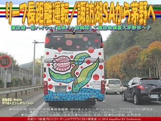リーフ長距離運転/諏訪湖SAから茅野へ02