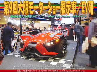 第9回大阪モーターショー展示車(2)/EV研05