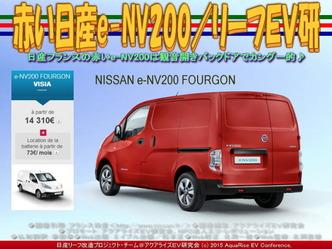 赤い日産e-NV200/リーフEV研03