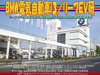 BMW電気自動車i3(5)/リーフEV研01