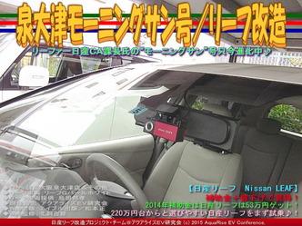 泉大津モーニングサン号/リーフ改造05