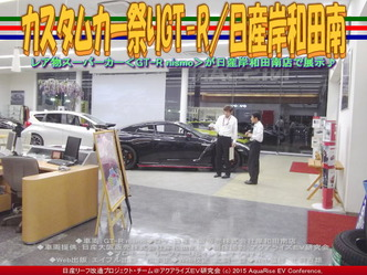 カスタムカー祭りGT-R/日産岸和田南04