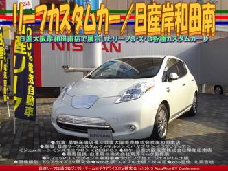 リーフカスタムカー/日産岸和田南03