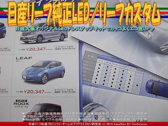 日産リーフ純正LED/リーフカスタム02 ▼クリックで640x480に拡大