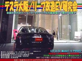 テスラ大阪/リーフ改造EV研究会01