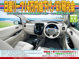 日産リーフ14万円値下げ(4)/EV研究会01