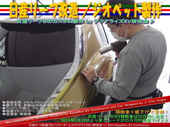 日産リーフ改造/ジオペット製作@アクアライズEV研究会 07