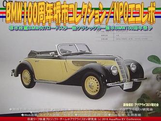 堺市BMWヒストリックカー(5)/327/28カブリオレ画像01