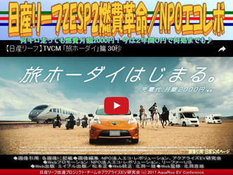 日産リーフZESP2燃費革命(2)/NPOエコレボ画像03