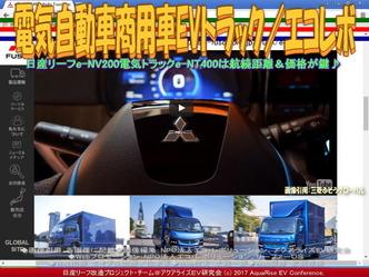 電気自動車商用車EVトラック(3)/エコレボ画像03
