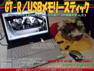 GT-R/USBメモリースティック05