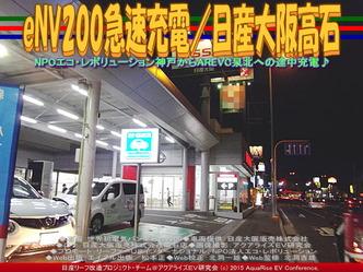 eNV200急速充電/日産大阪高石01