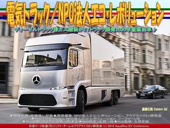 EVトラック/NPO法人エコレボ画像03