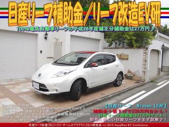 日産リーフ補助金(3)/リーフ改造EV研03