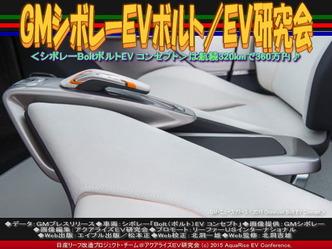 GMシボレーEVボルト(2)/EV研究会02