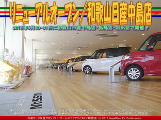 リニューアルオープン/和歌山日産中島店04