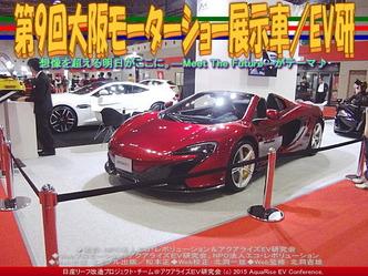 第9回大阪モーターショー展示車(5)/EV研01
