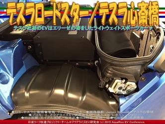 テスラロードスター(4)/テスラ心斎橋01