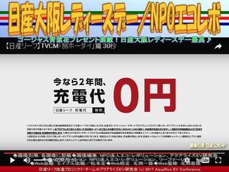 日産大阪レディースデイ/NPOエコレボ画像02