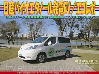 日産バイオエタノール発電EV/エコレボ02