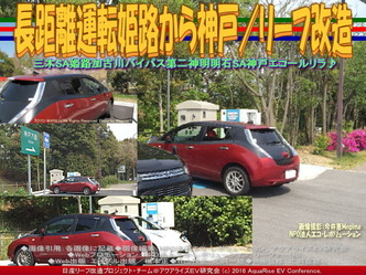 長距離運転姫路から神戸/リーフ改造01