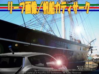 リーフ画像/帆船カティサーク@日産リーフ改造02