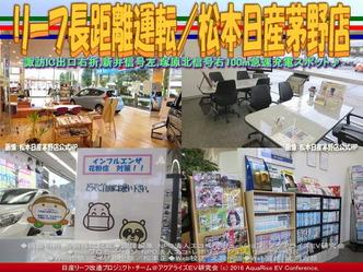 リーフ長距離運転/松本日産茅野店02