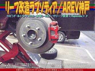 リーフ改造ラプソディア(2)/AREV神戸01