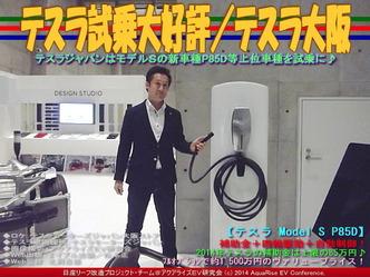 テスラ試乗大好評/テスラ大阪05