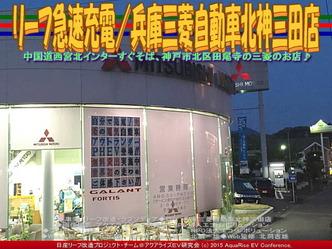 リーフ急速充電/兵庫三菱自動車北神三田店03