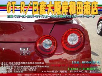 GT-R/日産大阪岸和田南店06