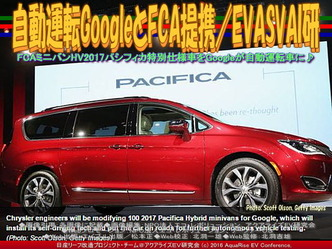 自動運転GoogleとFCA提携(2)/EVASVAI研03