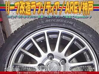 リーフ改造ラプソディア/AREV神戸03