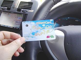 おでかけCard/NPOエコ・レボリューション04