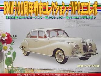 堺市BMWヒストリックカー(8)/3200S@エコレボ画像01