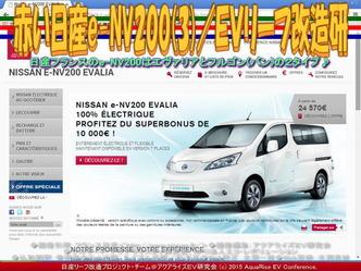 赤い日産e-NV200(3)/リーフ改造研01