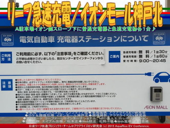 リーフ急速充電/イオンモール神戸北02