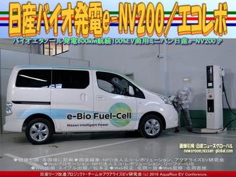 日産バイオ発電e-NV200/リーフ改造01