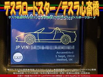 テスラロードスター(3)/テスラ心斎橋03