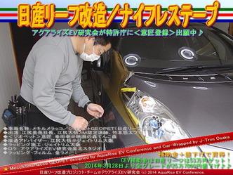 日産リーフ改造/ナイフレステープ@アクアライズEV研究会08