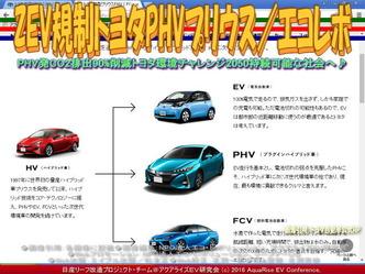 ZEV規制トヨタPHVプリウス/エコレボ03