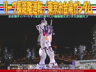 東京お台場ガンダム(3)/リーフ長距離運転03